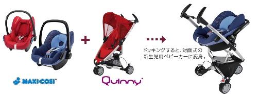 トラベルシステム(Quinny+Maxi-Cosi)