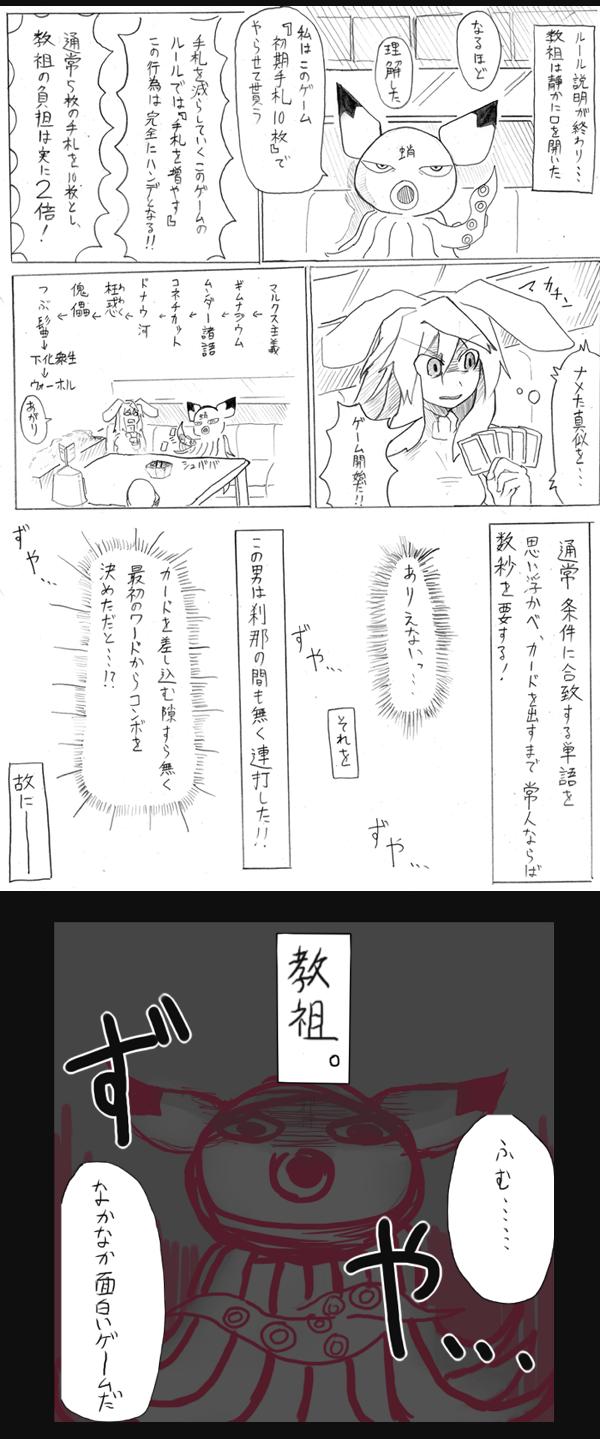 081123 wa-basu3