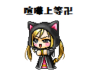 オリキャラ(まふぃん)