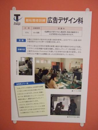 2011_0227-技能祭-046