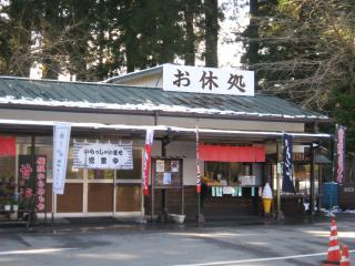 箱根神社‐9