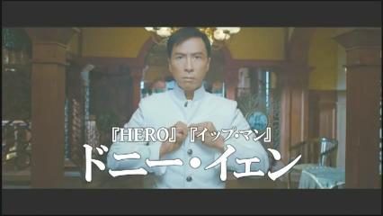 映画『レジェンド・オブ・フィスト 怒りの鉄拳』予告編.flv_000066146