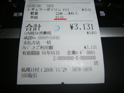 h20.11.29ガソリン のコピー.jpg