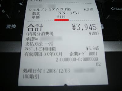 h20.12.3ガソリン のコピー