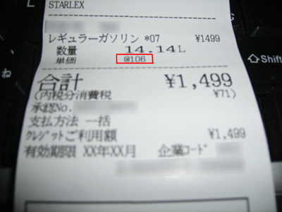 h20.12.5ガソリン のコピー