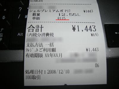 h20.12.10ガソリン のコピー.jpg