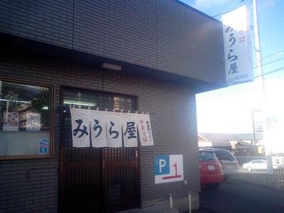 h20.12.12みうら屋01 のコピー.jpg