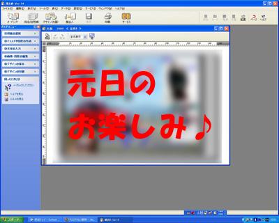 h20.12.29年賀状 のコピー.jpg