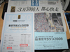 h21.4.22東京マラソン記録証 のコピー.jpg