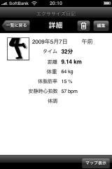 h21.5.7通勤距離GPS02 のコピー.jpg