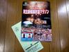 h22.2.28錦秋湖 のコピー.jpg