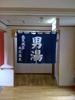 h22.4.22水沢温泉01 のコピー.jpg