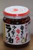 h22.5.23食べるラー油 のコピー.jpg
