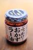 h22.6.5食べるラー油01 のコピー.jpg