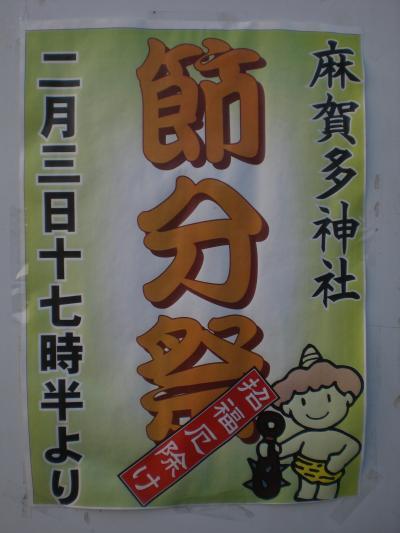 節分祭2011-7