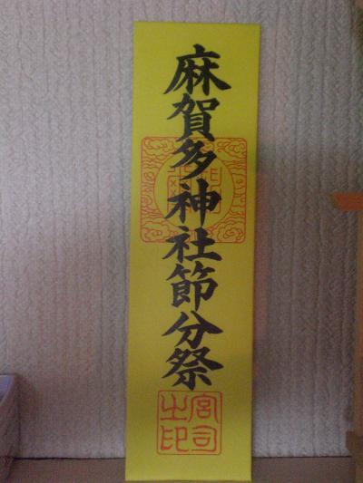 節分祭2011-4