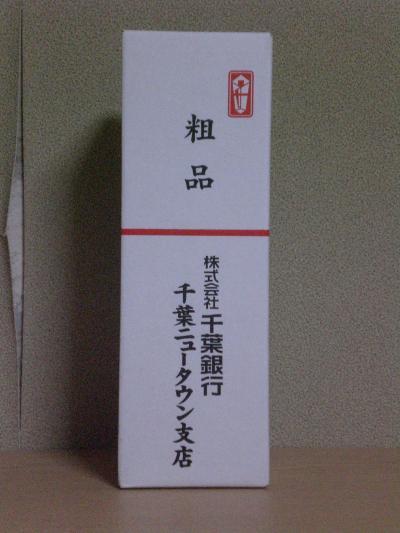 ちばぎん千葉NT支店5