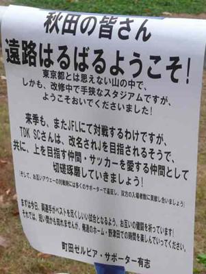 091122 町田ゼルビア戦15