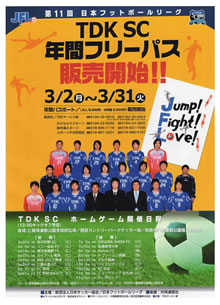 2009TDKSCポスター