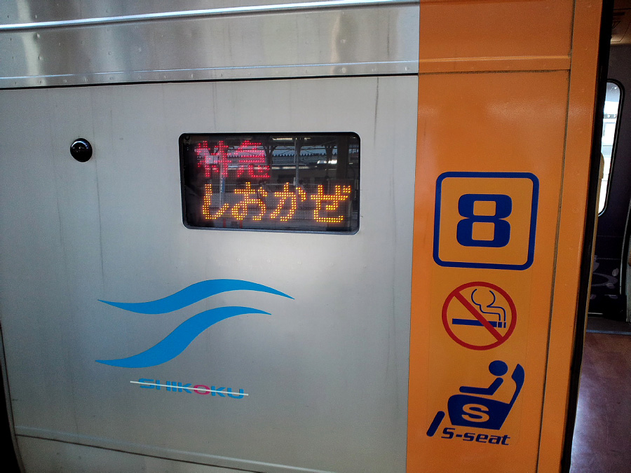 特急しおかぜ7号@岡山駅(by au CASIO CA003)