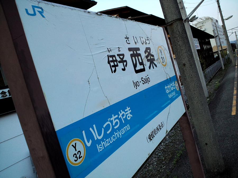 帰り@伊予西条駅ホーム(by au CASIO CA003)