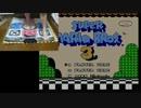 【実況】 足(DDRコントローラー)でマリオ3をプレイしてみた