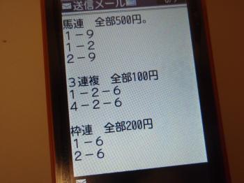 12・・4+037_convert_20081228174447