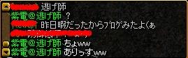 RedStone 09.08.04[02]