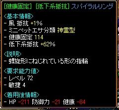 RedStone 09.08.07[04]