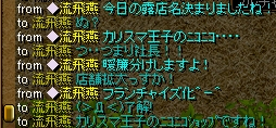 RedStone 09.08.15[05]