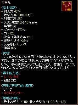 RedStone 09.10.06[04]