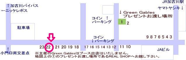 秋色マルシェ2011ブース