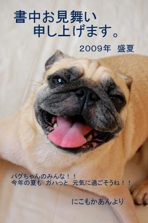 f-090807-9あ