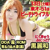 c80_uruna0021.jpg