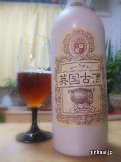 英国古酒ビール