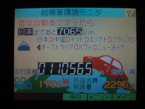 090105-Eco_03