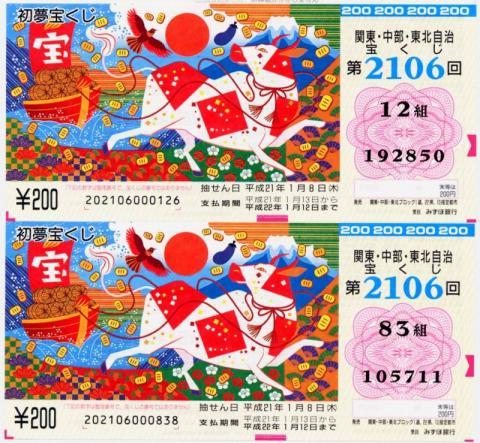 090110-Lucky