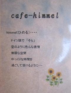 カフェヒメル、、、