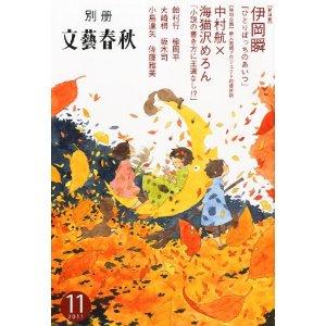 別冊文春 2011 11月号