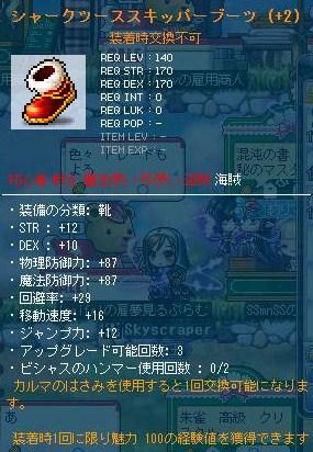 Maple120410_223230.jpg