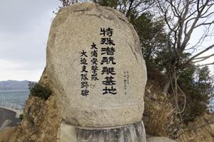 Q基地石碑