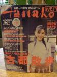 Hanako WEST