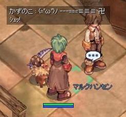 (=゚ω゚)ノ ---===≡≡≡ 卍 シュッ!