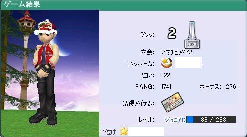 初銀トロフィーだ~ヽ( ゜∀゜)ノ