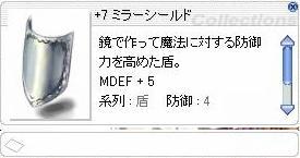 +7ミラー