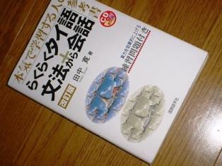thai-book.jpg