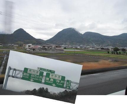 2010・02・11高知へ
