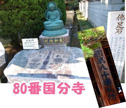 2010・04・2480番国分寺