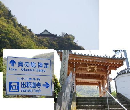 2010・04・30出釈迦寺