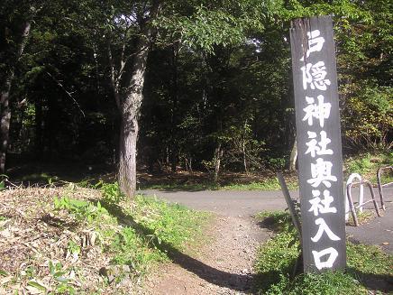 戸隠神社奥社入り口
